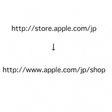 Apple、Apple Online StoreのURLを「www.apple.com/jp/shop」に変更