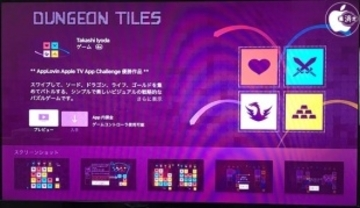 Iyoda、tvOS用戦略的パズルゲームアプリ「Dungeon Tiles for ApleTV」をリリース