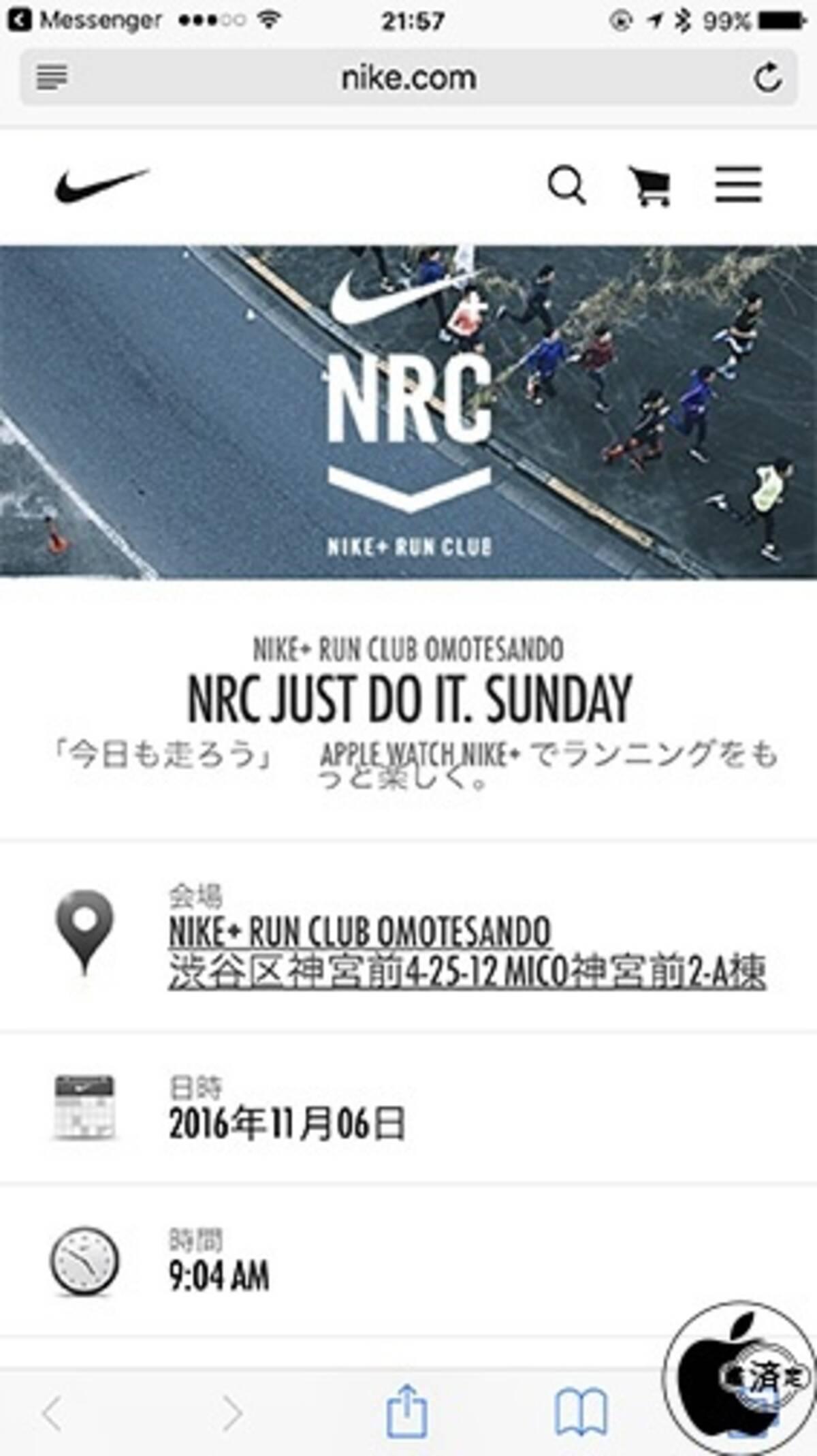 e8f6693d5e ナイキ、11月06日にAPPLE WATCH NIKE+イベント「NRC JUST DO IT. SUNDAY ...