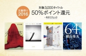 Kindle、文春の電子書籍を50%ポイント還元で販売する「文春祭り2016」開催中