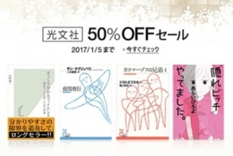 Kindleストア、光文社の電子書籍を50%オフで販売する「光文社 Kindle本セール」を開催