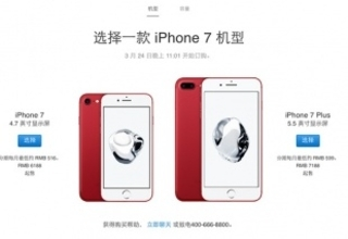 TechCrunch:Apple、iPhone 7 (PRODUCT)RED Special Editionを、中国では红色モデルとして販売