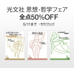 Kindleストア、光文社の電子書籍を50%オフで販売する「光文社 思想・哲学フェア」を開催