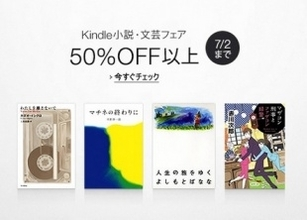 Kindleストア、小説・文芸関連の電子書籍を50%オフ以上で販売する「小説・文芸 フェア」を開催