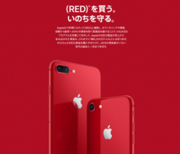 Apple、iPhone 8・iPhone 8 Plusに「(PRODUCT)RED Special Edition」モデルを追加発売すると発表