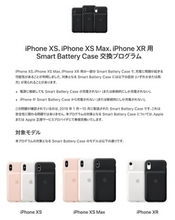 Apple「iPhone XS、iPhone XS Max、iPhone XR 用 Smart Battery Case 交換プログラム」を提供開始