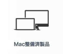 Macの整備済商品 商品追加 MacBook Pro (13-inch, 2018, Four Thunderbolt 3 Ports) 値下げ (2020/11/25)