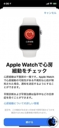 watchOS 7.3:Apple Watch Series 4/5/6で「心電図 App」を使用する