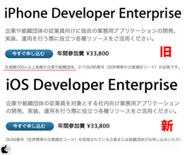 Apple「iOS Developer Enterprise Program」の社員500人以上制限を削除