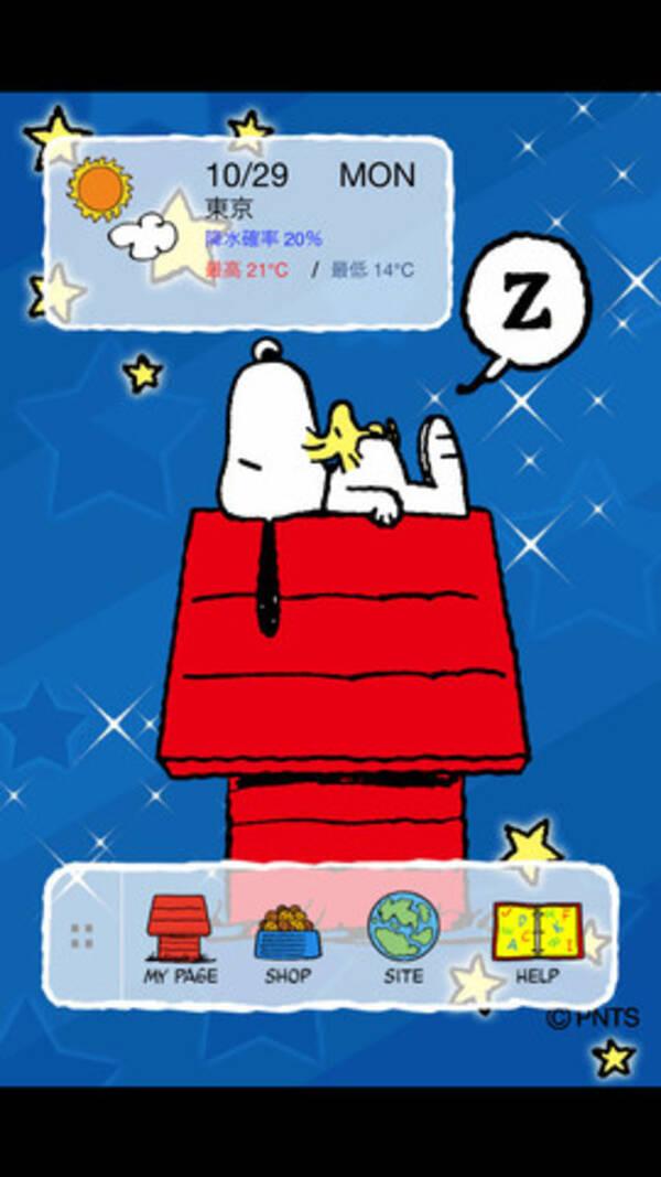 天気予報やスヌーピーのアートが楽しめるiphoneアプリ スヌーピーのお天気壁紙 12年11月26日 エキサイトニュース