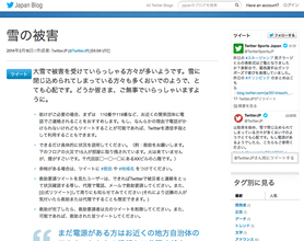 Twitter、雪の被害で救助が必要な場合のTwitter利用方法を案内