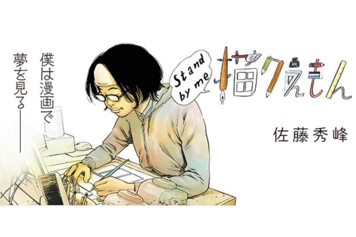 ブラックジャックによろしく」佐藤秀峰氏が8年ぶりの新作をWebで掲載 ...
