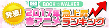 BOOK☆WALKER、「2017年春アニメ 急上昇ランキング」で新興ヒット作を示唆