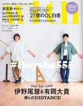 Hey! Say! JUMP伊野尾慧&有岡大貴「with」増刊版表紙飾る 撮影裏話も