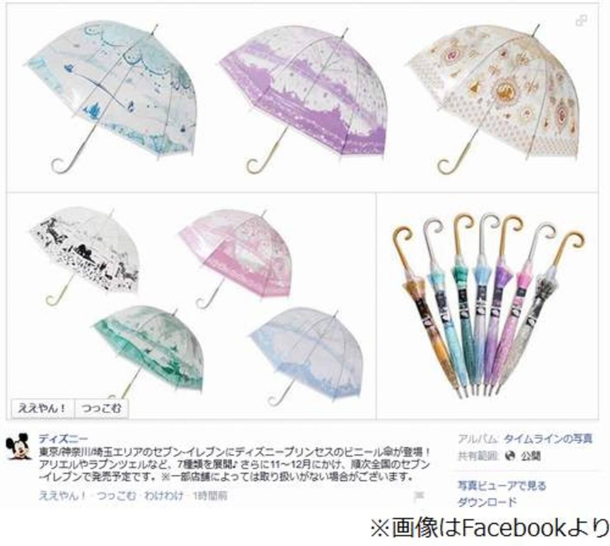 ディズニープリンセス傘に反響 10月9日より東京 埼玉 神奈川でも