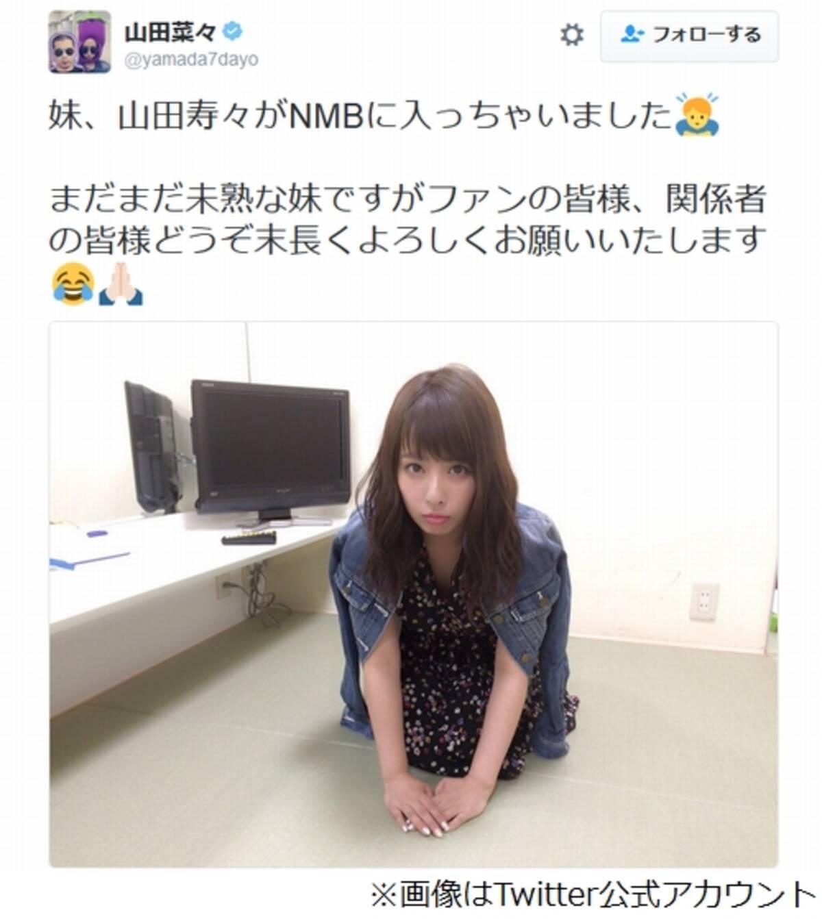 山田菜々が妹のNMB加入報告、弟の中山優馬含めきょうだい3人アイドル ...