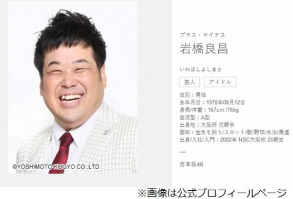 """プラスマイナス岩橋の""""14歳下の美人妻""""に反響 (2020年4月7日 ..."""
