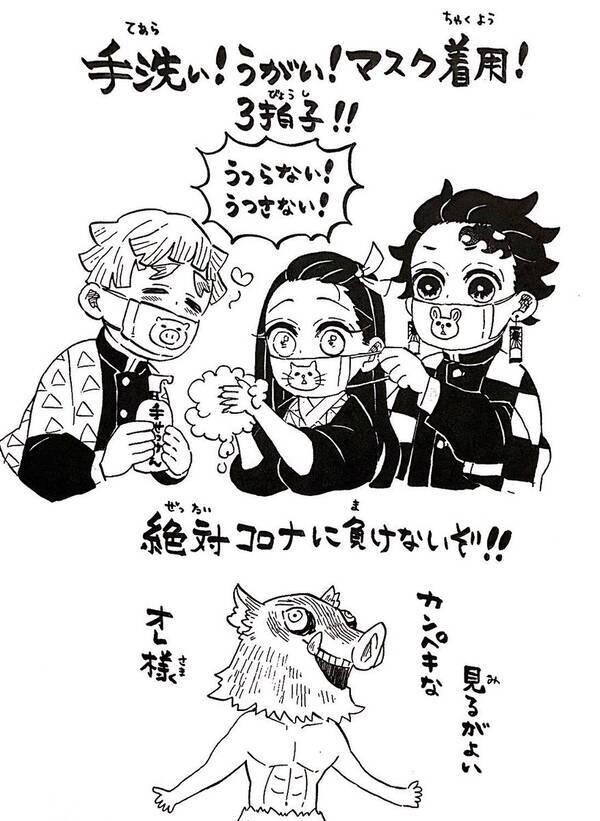 """鬼滅の刃』吾峠呼世晴先生より""""予防応援イラスト""""が到着!マスクを着用 ..."""