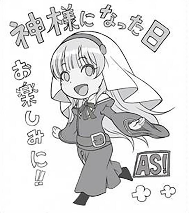TVアニメ「神様になった日」ヒロイン役に佐倉綾音さん&監督に浅井義之さんが決定!意気込み色紙も到着