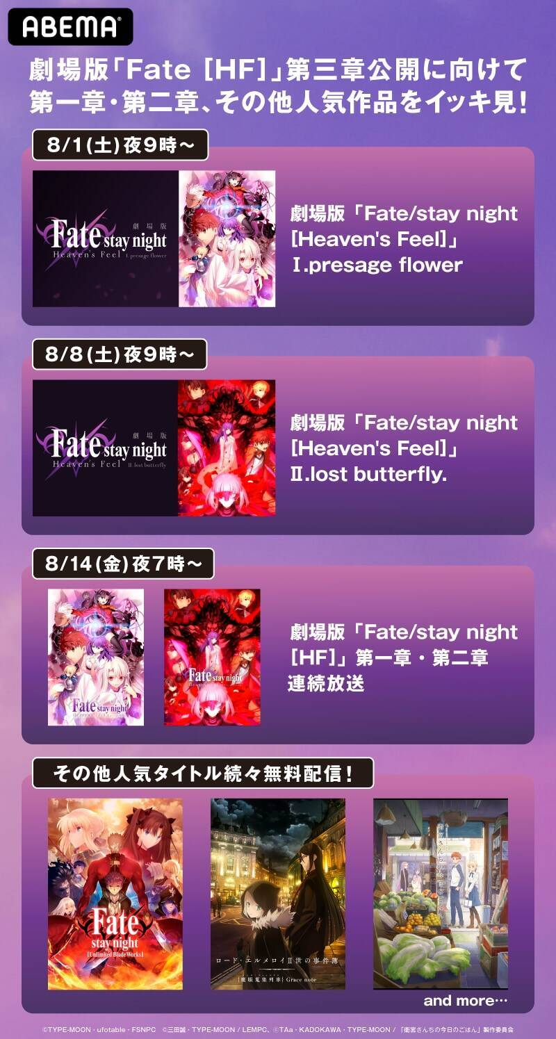 劇場版「Fate/stay night [HF]Ⅲ」公開記念!第一章&第二章無料配信決定
