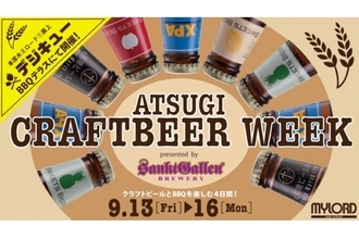 「ATSUGI CRAFTBEER WEEK presented by サンクトガーレン」開催!