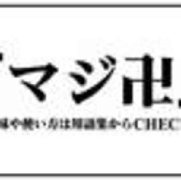 ぴえん」「タピる」を抑えた第1位は!? 流行りのJK語&若者言葉 ...