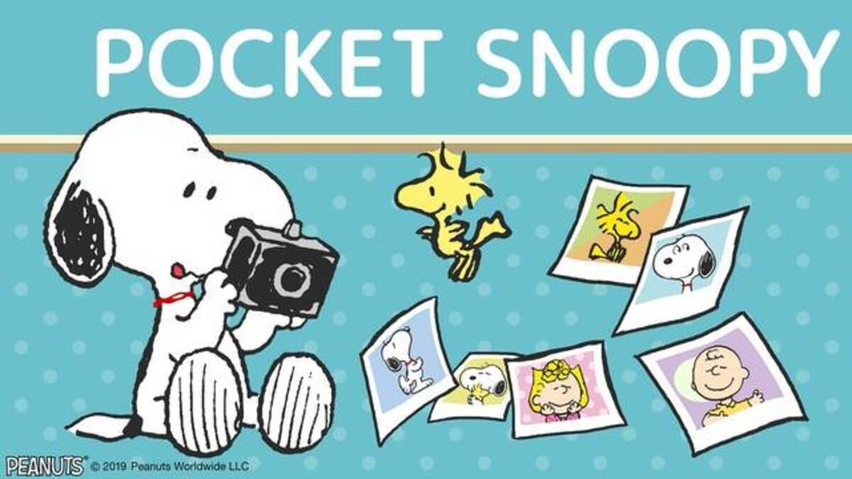 スヌーピーと遊びながら写真を集めるアプリ Pocket Snoopy 登場