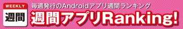 Androidアプリ週間ランキングTOP50 【2015/02/21-2015/02/27】