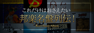 LOVE PSYCHEDELICOが60~70年代の洋楽を日本でアップデイトした『THE GREATEST HITS』