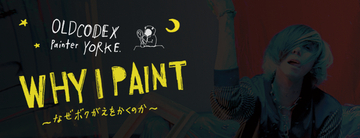 OLDCODEX Painter YORKE.『WHY I PAINT~なぜボクがえをかくのか~』- 第70回 ♪Awful Things / Lil Peep -
