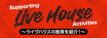 Supporting Live House's Activity~ライヴハウスの施策を紹介!~