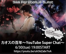 9mm Parabellum Bullet、生配信ライブ『カオスの百年〜YouTube Super Chat〜』の開催が決定