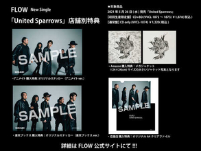 FLOW、シングル「United Sparrows」の店舗別購入者特典絵柄を公開