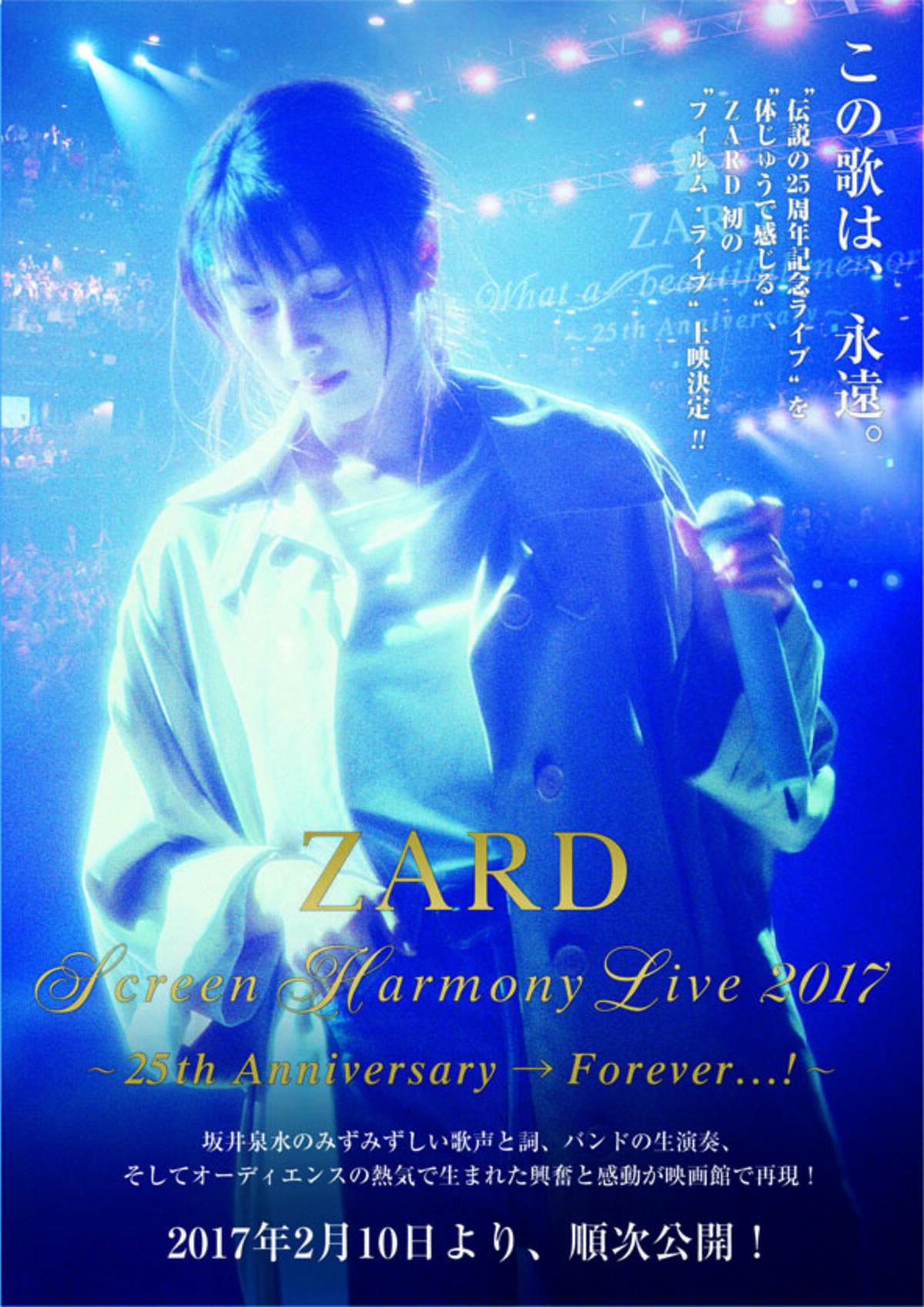 Zardのデビュー26周年を記念したフィルムライブの開催が決定 17年2月4日 エキサイトニュース