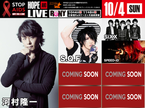 HIV/AIDS支援イベント「Hope And Live」に河村隆一、S.Q.F等が出演決定