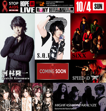 HIV/AIDS支援イベント「HOPE AND LIVE」に凛、HIGHFASHIONPARALYZEが参加決定