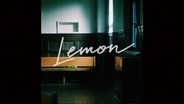 米津玄師「Lemon」MV 6億再生突破
