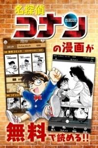 名探偵コナン』50巻まで無料配信...