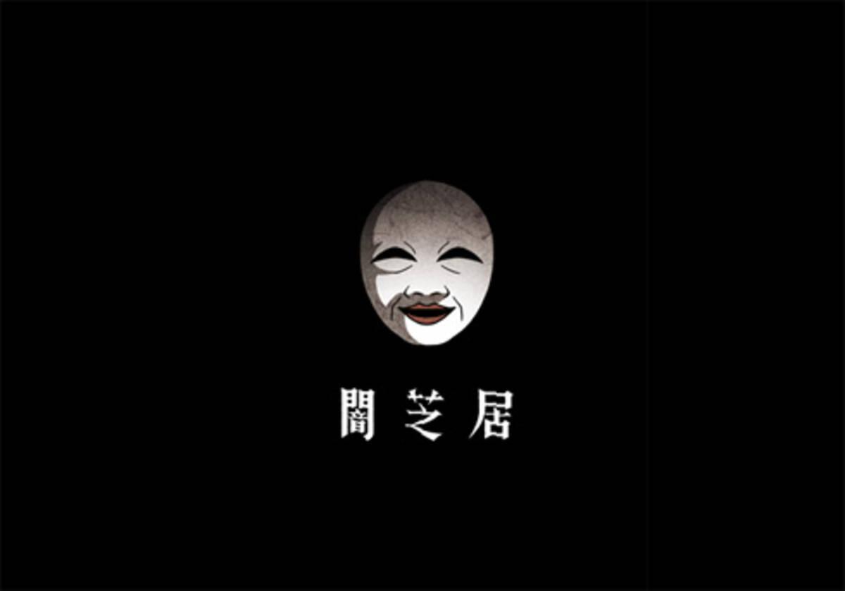 実写志向に ゲキメーション 風 夏の怪作 闇芝居 第一話レビュー