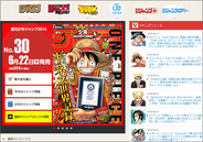 "『ONE PIECE』だけじゃない!! ""ギネス世界記録""と「週刊少年ジャンプ」"