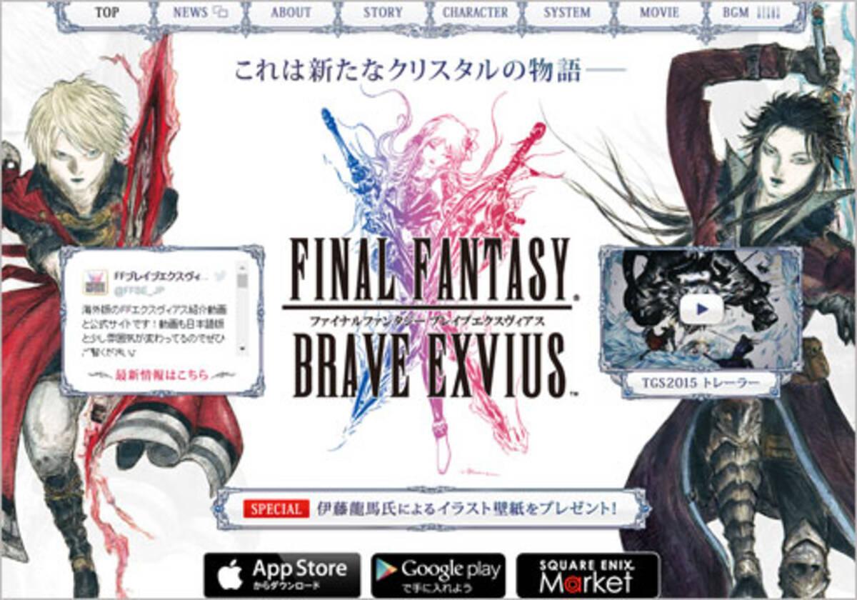 スマホ版 Ff ブレイブエクスヴィアス が今夏 全世界に配信決定 ざっくりゲームニュース 16年5月18日 エキサイトニュース