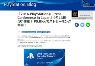 「2016 PlayStation Press Conference in Japan」生中継決定! リリース情報も!【ざっくりゲームニュース】