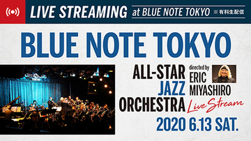 BLUE NOTE TOKYOのライヴ配信シリーズが6月13日(土)よりスタート