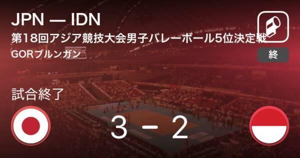 アジア競技大会男子バレーボール】日本がインドネシアを破り5位に ...