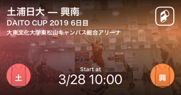 【DAITO CUP6日目】土浦日大が興南に勝利