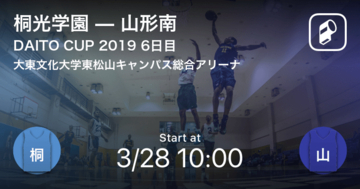 【DAITO CUP6日目】桐光学園が山形南に勝利