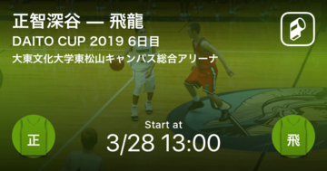【DAITO CUP6日目】飛龍が正智深谷に勝利