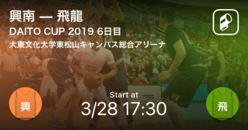 【DAITO CUP6日目】飛龍が興南に勝利