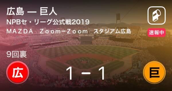 広島vs巨人】9回で決着つかず、延長戦へ! (2019年7月21日 ...