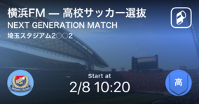 【FUJI XEROX SUPER CUPNEXT GENERATION MATCH】まもなく開始!横浜FMvs高校サッカー選抜